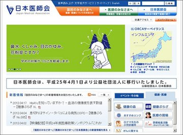 142-01_Japan Medical Association.jpg