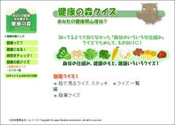 142-02_Japan Medical Association.jpg