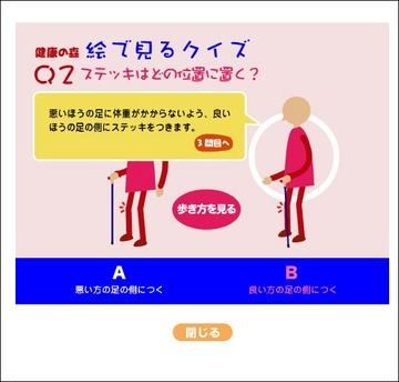 142-04_Japan Medical Association.jpg