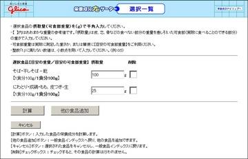 167-03_glico.jpg