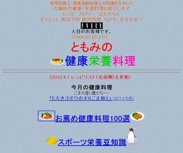 168-01_Tomoni.jpg