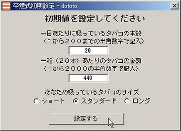 183-01_卒煙式.jpg