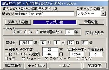 183-04_卒煙式.jpg