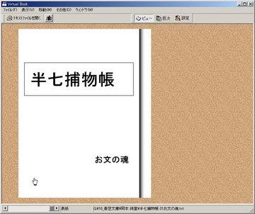 188-01_Virtual Book.jpg
