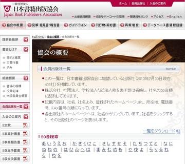 198_日本書籍出版協会.jpg