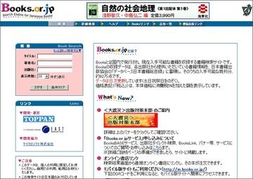 199_Books_or_jp.jpg