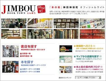 219_BOOK TWON じんぼう.jpg