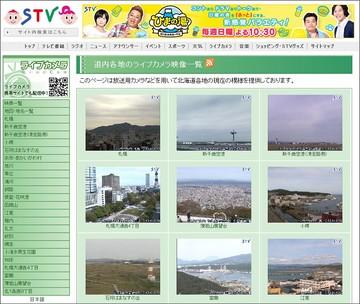 229-01_北海道STV.jpg