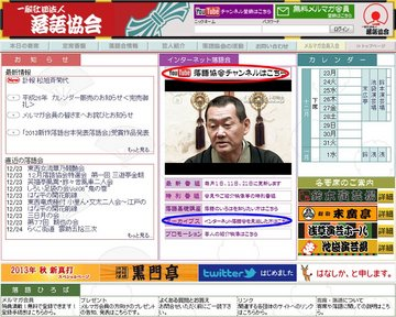 291-01_落語協会.jpg