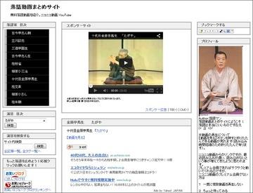292-01_落語動画まとめ.jpg
