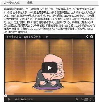 292-02_落語動画まとめ.jpg