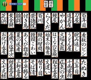 293-03_落語動画.jpg