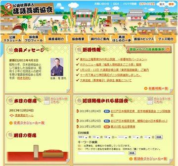 295-02_落語芸術協会.jpg