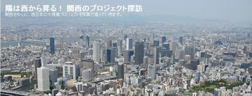 310-01_ヘリコプター遊覧_関西.jpg