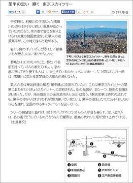 311-02_東京新聞.jpg