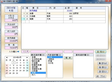 339-01_小遣い帳.jpg