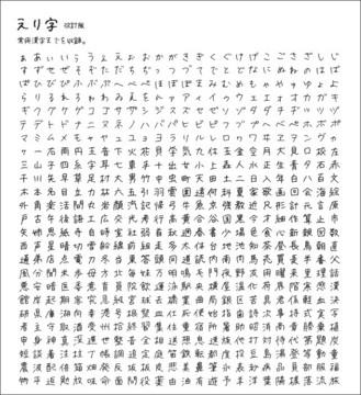 342-02_デザイナーフォント.jpg