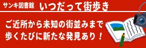 05_sanki-library_itudatte_word_04.png