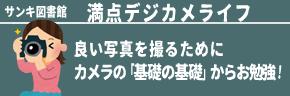 08_Manten-dejikame_word_01.png