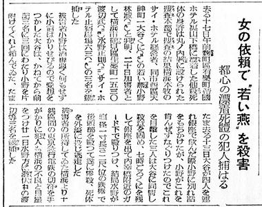 002_若い燕_20-10-22朝日.png