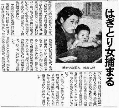 003_24-6-17朝日_はぎとり女捕まる.png