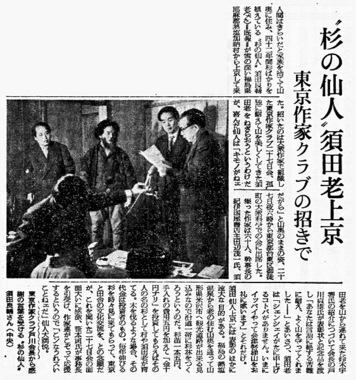 004_30-01-28朝日_杉の仙人須田老上京.jpg