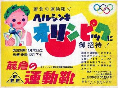 011-01_藤倉_800.jpg
