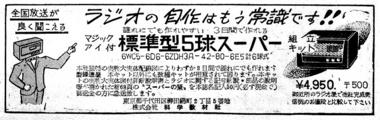 013-01_自作ラジオ_800.jpg