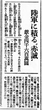 019_陸軍に積もる赤誠_朝日新聞_昭和14年8月17日.jpg