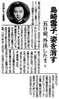 島崎雪子の画像 p1_22