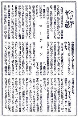 057_38_09_12 朝日新聞夕 今日の話題-マージャン.jpg