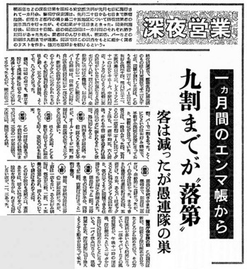 058_31_09-14_朝日新聞夕_九割までが違法.jpg