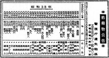 059-01_38-10-20朝日_拾得物公告.jpg
