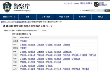 059-02_警視庁_拾得物公告.jpg