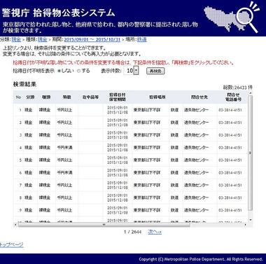 059-03_警視庁_拾得物公表システム.jpg