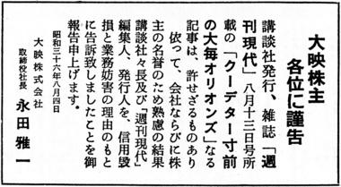 083_36-08-04_大映株主各位に謹告.jpg