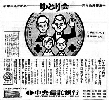 087_41-09-07_朝日夕_ゆとり会.jpg