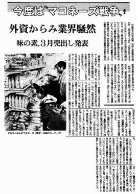 095_43-02-15_朝日_マヨネーズ戦争.jpg