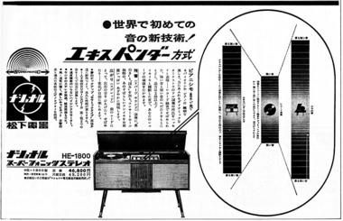 096_37-04-15_朝日_ナショナル ステレオ.jpg