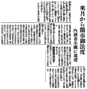 097_21-07-28_朝日_来月から闇市御法度.jpg