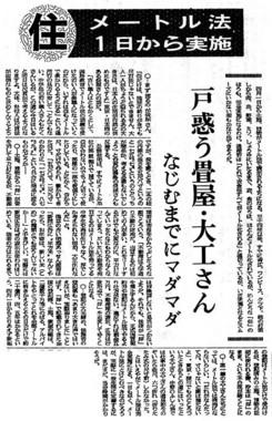 098_41-03-29_朝日_メートル法実施.jpg
