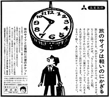 099_36-9-17_朝日_三菱銀行.jpg