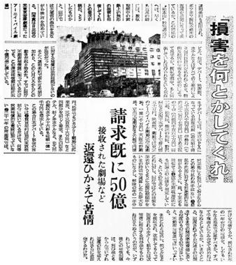 110_26-09-19朝日_損害を何とかしてくれ.jpg