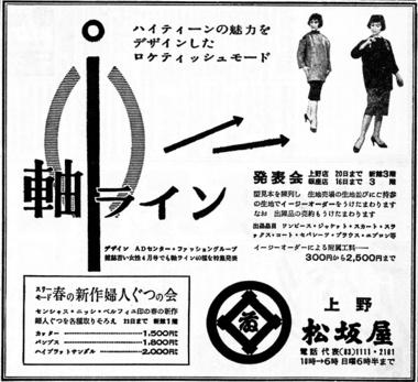 111_33-03-12_朝日夕_軸ライン 上野松坂屋.jpg