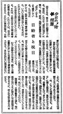 113_34-03-30_朝日夕_日給者と祝日.jpg