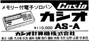 114_44-08-09__朝日夕_カシオ計算機.jpg