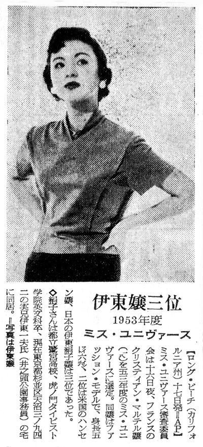 伊東絹子の画像 p1_16