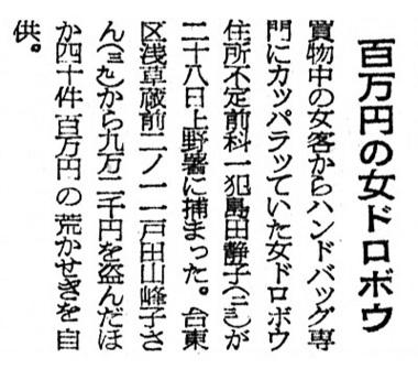 128_27-01-29_朝日_百万円の女ドロボウ.jpg