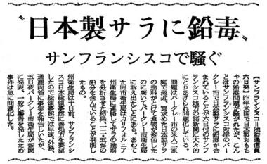 129_33-02-08_朝日夕_日本製サラに鉛毒.jpg