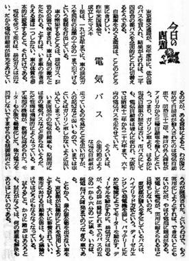 130_46-11-11_電気バス.jpg
